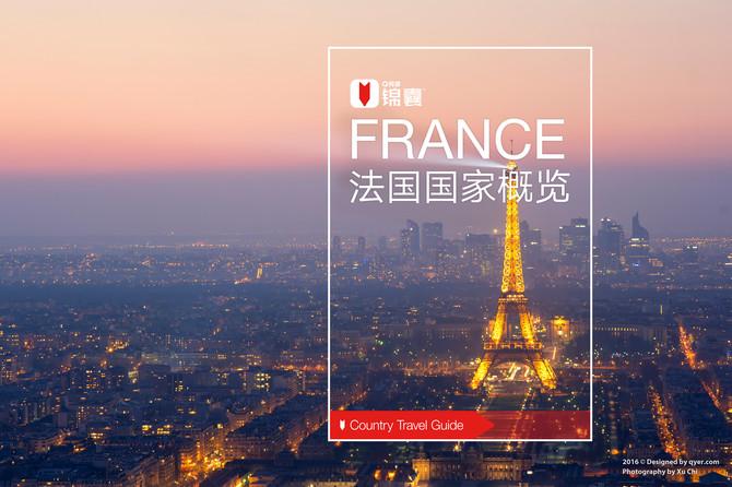 法国国家概览穷游锦囊封面