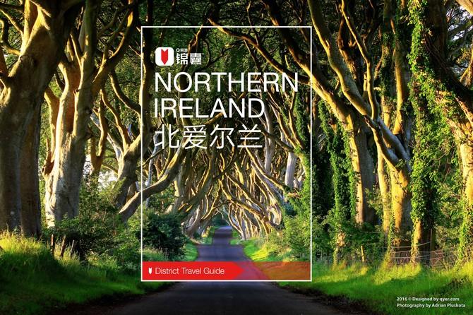 北爱尔兰穷游锦囊封面
