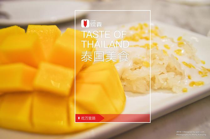 泰国美食穷游锦囊封面