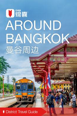曼谷周边穷游锦囊