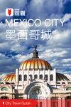 墨西哥城穷游锦囊