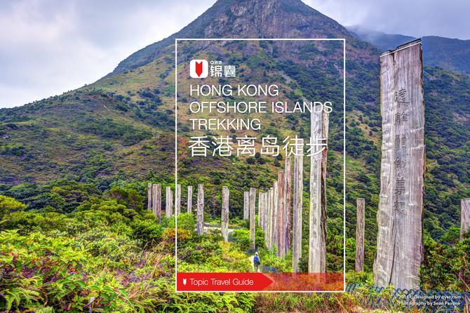 香港离岛徒步穷游锦囊封面