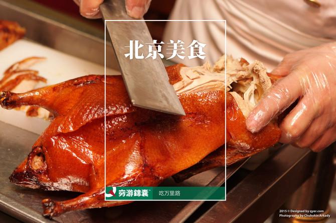 北京美食穷游锦囊封面