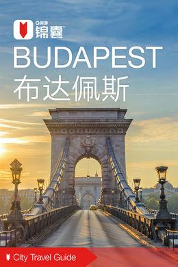 布达佩斯穷游锦囊