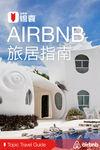 Airbnb旅居指南穷游锦囊