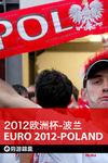 2012欧洲杯-波兰穷游锦囊