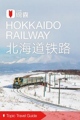 北海道铁路穷游锦囊