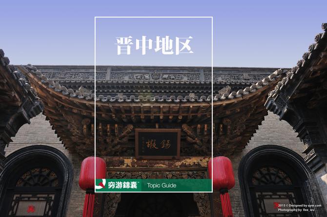 晋中地区穷游锦囊封面