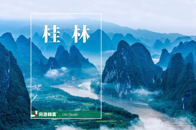 桂林穷游锦囊封面