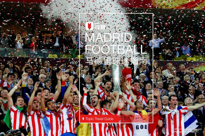 马德里球迷指南穷游锦囊封面