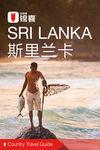 斯里兰卡南部穷游锦囊