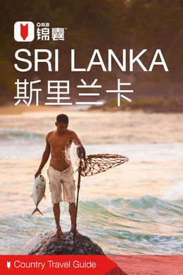 斯里兰卡穷游锦囊