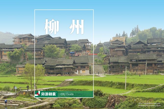 柳州穷游锦囊封面