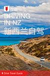 新西兰自驾穷游锦囊