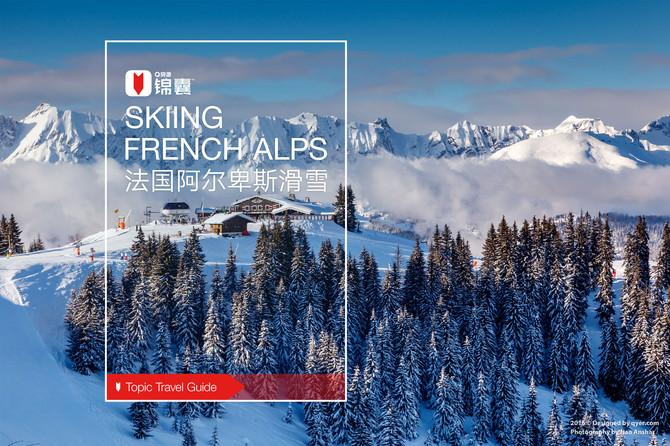 法国阿尔卑斯滑雪穷游锦囊封面