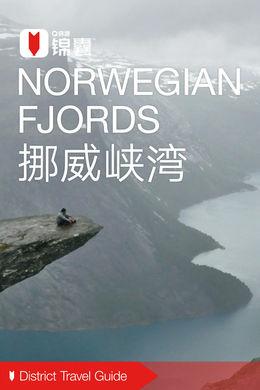 挪威峡湾穷游锦囊