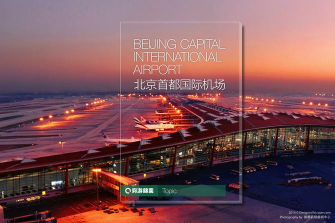 北京首都国际机场穷游锦囊封面
