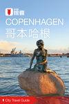 哥本哈根穷游锦囊