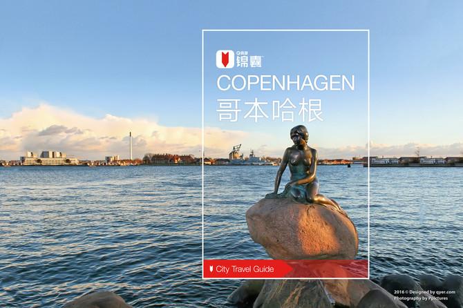 哥本哈根穷游锦囊封面