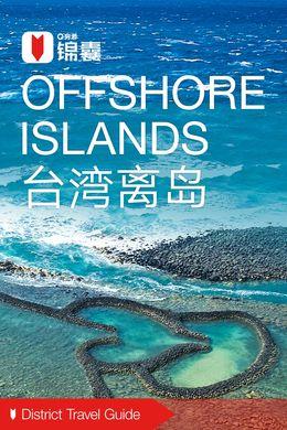 台湾离岛穷游锦囊