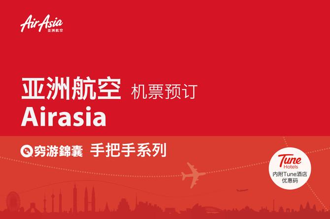 亚洲航空机票预订穷游锦囊_亚航特价机票[订票