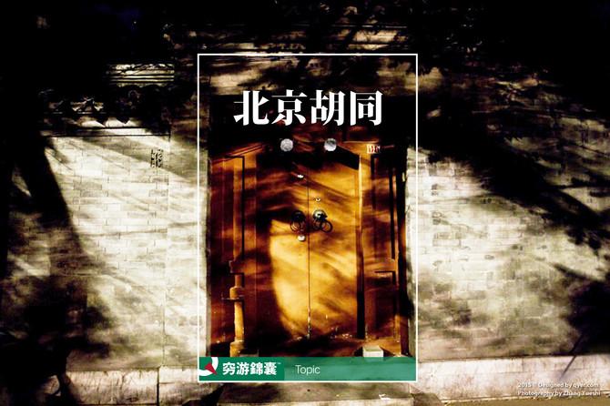 北京胡同穷游锦囊封面