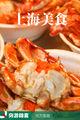 上海美食穷游锦囊