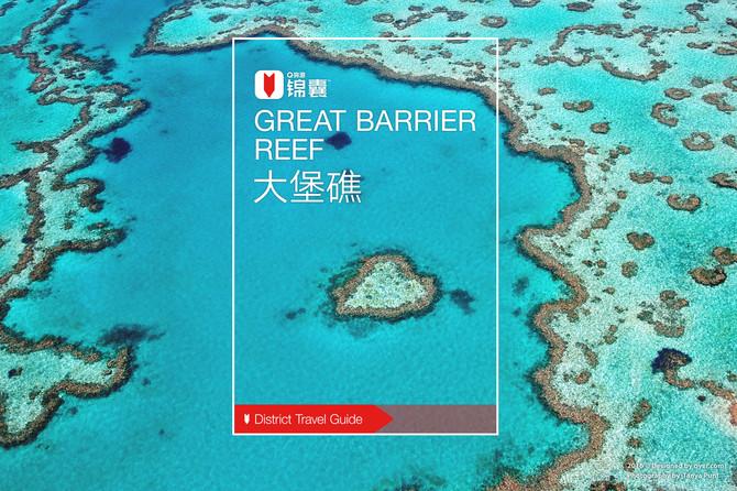 大堡礁穷游锦囊封面