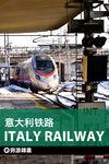 意大利铁路穷游锦囊