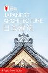 日本建筑穷游锦囊
