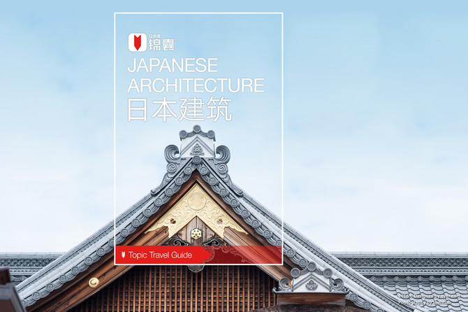 日本建筑穷游锦囊封面