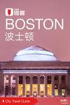 波士顿穷游锦囊
