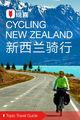 新西兰骑行穷游锦囊