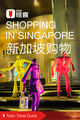 新加坡购物穷游锦囊