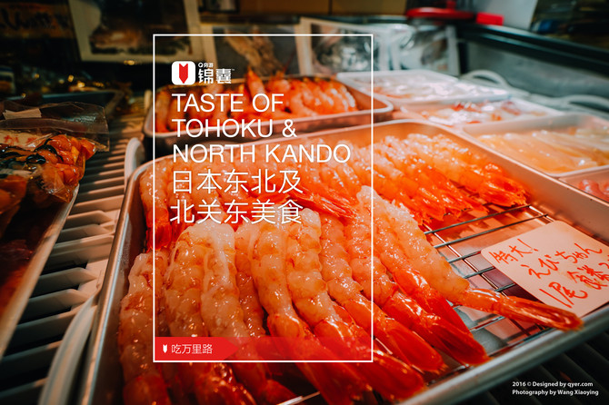 日本东北及北关东美食穷游锦囊封面