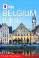 比利时穷游锦囊