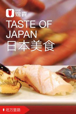 日本美食穷游锦囊