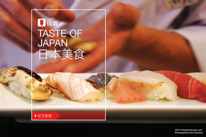 日本美食穷游锦囊封面