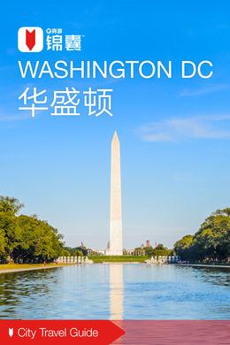 华盛顿穷游锦囊