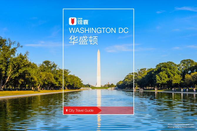 华盛顿穷游锦囊封面