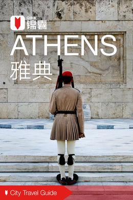 雅典穷游锦囊
