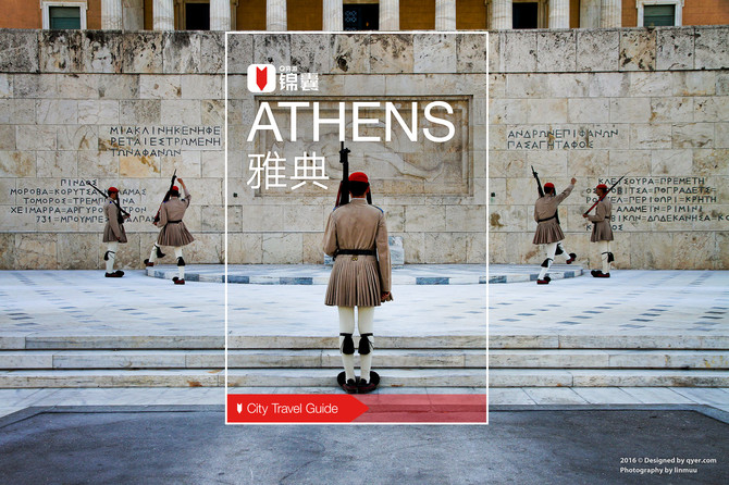 雅典穷游锦囊封面