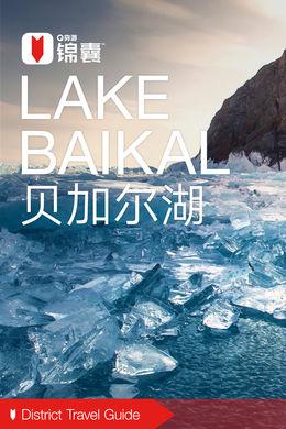 贝加尔湖穷游锦囊