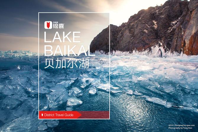 贝加尔湖穷游锦囊封面