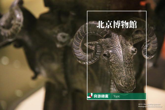 北京博物馆穷游锦囊封面