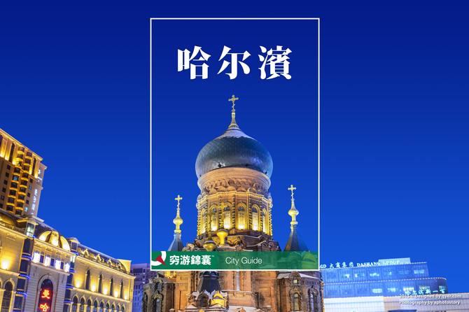 哈尔滨穷游锦囊封面
