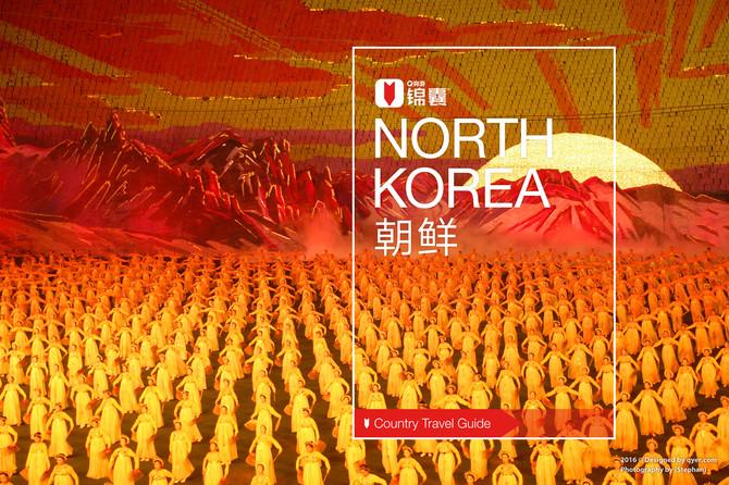 朝鲜穷游锦囊封面