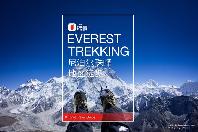 尼泊尔珠峰地区徒步穷游锦囊封面