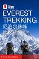 尼泊尔珠峰地区徒步穷游锦囊