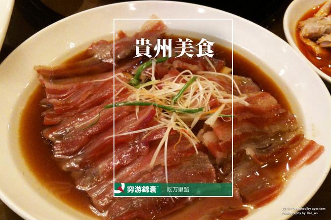 贵州美食穷游锦囊封面
